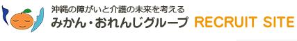 沖縄の総合介護事業所みかん・おれんじグループ採用サイト
