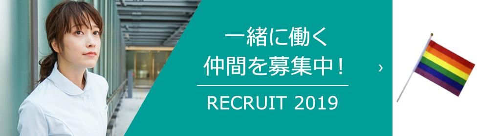 一緒に働く仲間を募集中!RECRUIT2019